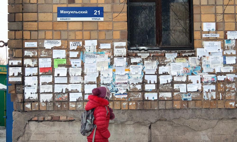 4 февраля 2016. Казахстан, Караганда.